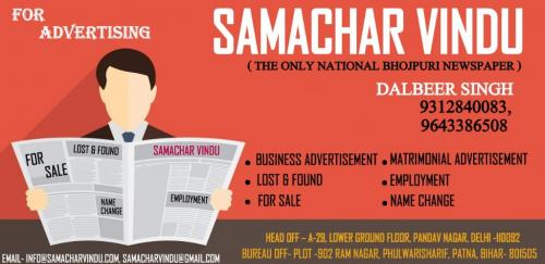 NEWSPAPER LOST FOUND ADVERTISEMENT SAMACHAR VINDU