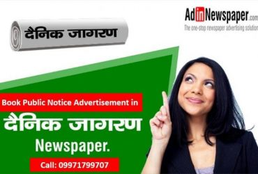 Matrimonial Ads in Dainik Jagran Newspaper