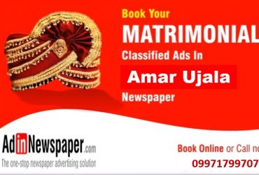 Book Matrimonial Ads in Amar Ujala Newspaper