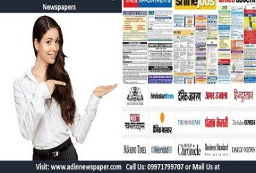 Book Recruitment Ads in ChennaiNewspaper