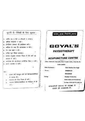 Goyal`s Physiotherapy & Acupuncture Centre – Best Physiotherapy Clinic