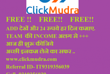 WATCH ADD EARN MONEY BY CLICK MUDRA