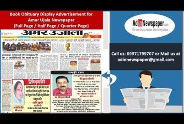 Obituary Display Ads in Amar Ujala Newspaper