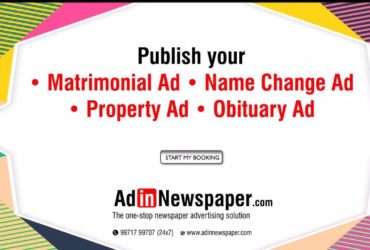Classified Ad in Newspaper Book Online
