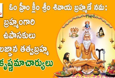 Bramhapatham | Best Indian Horoscope | Telugu Jathakam & Panchangam Today