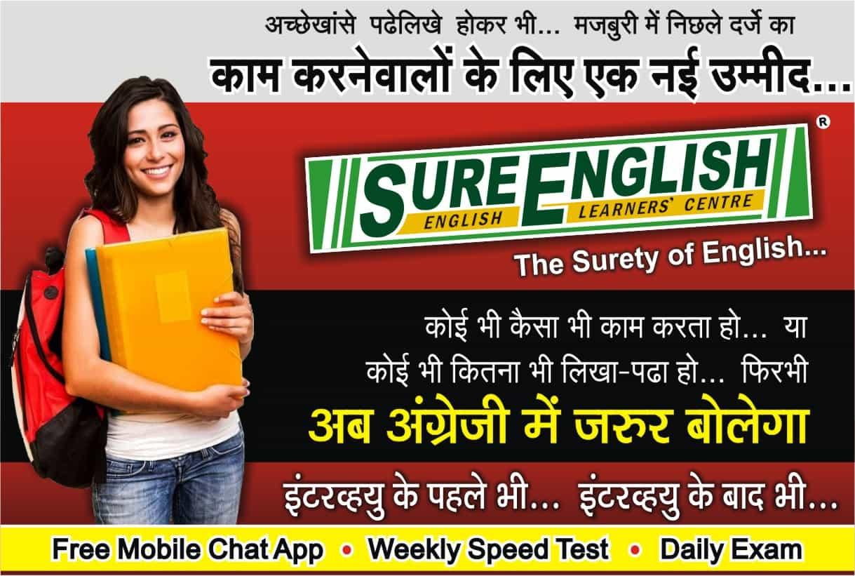 SureEnglish, English Speaking Course, Spoken English Classes, English Language Academy