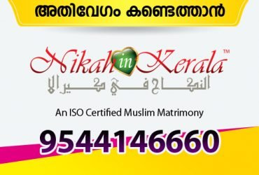 Muslim Matrimony for Kerala | Register Free | Nikah In Kerala