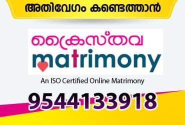Kerala Christian Matrimony  Official Website