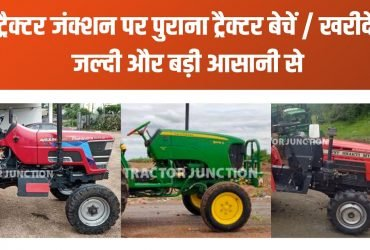 Explore All About Used Tractor Price list in India