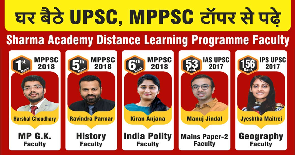 Are you searching for best mppsc online coaching classes