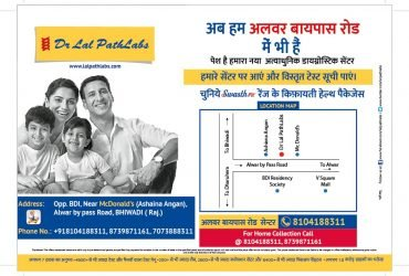 Best Pathology Lab and Diagnostic Centre for Blood Test in Bhiwadi.