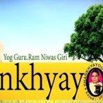 shankhyayog
